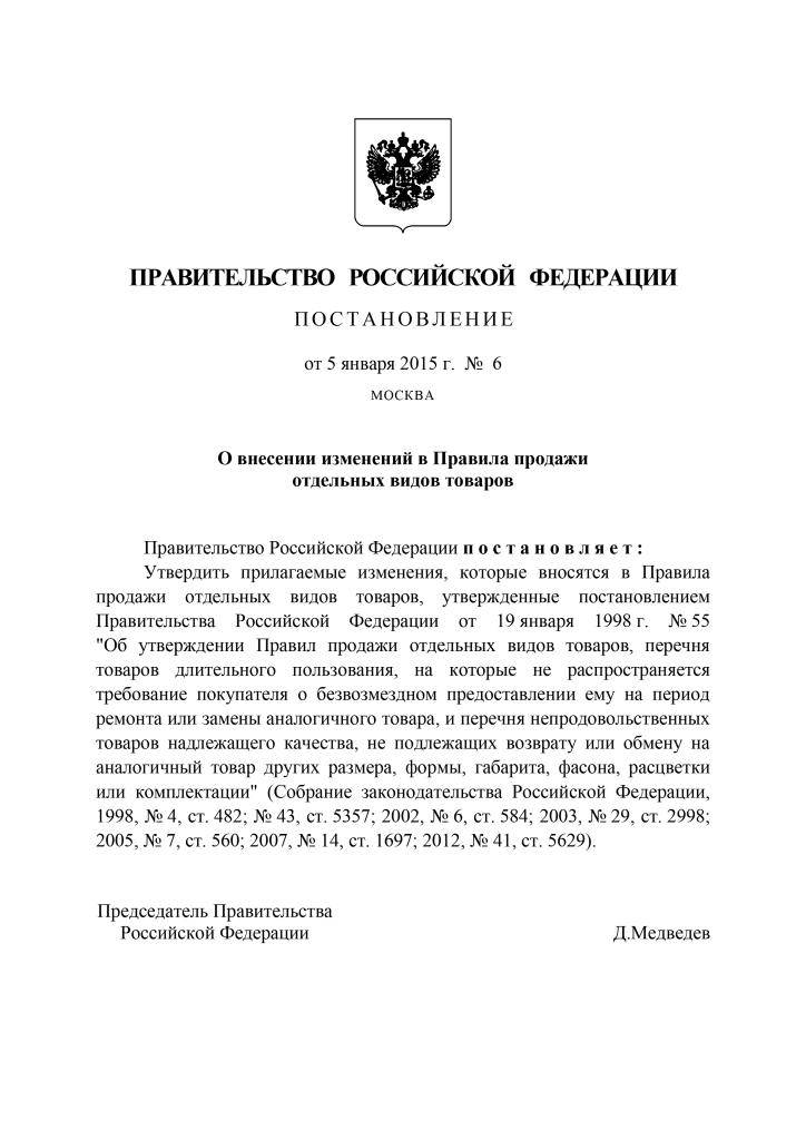 Постановление от 23 декабря 2015 г. N 1406