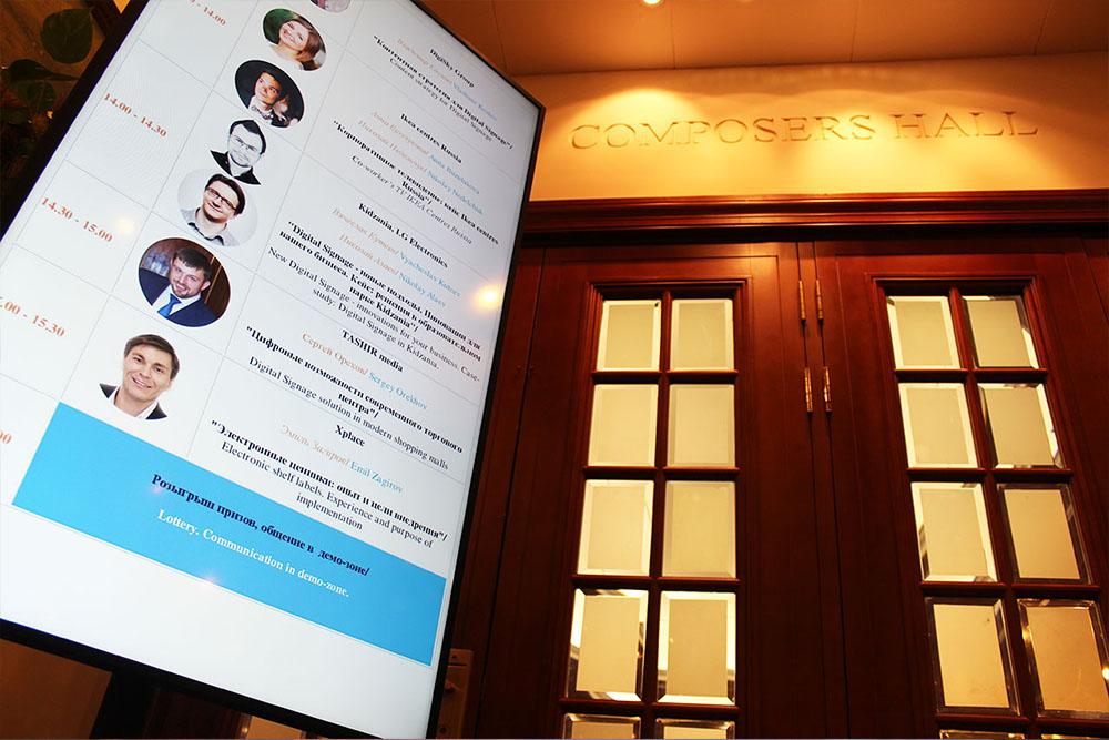 xplace с докладом: 'Электронные ценники: опыт и цели внедрения'