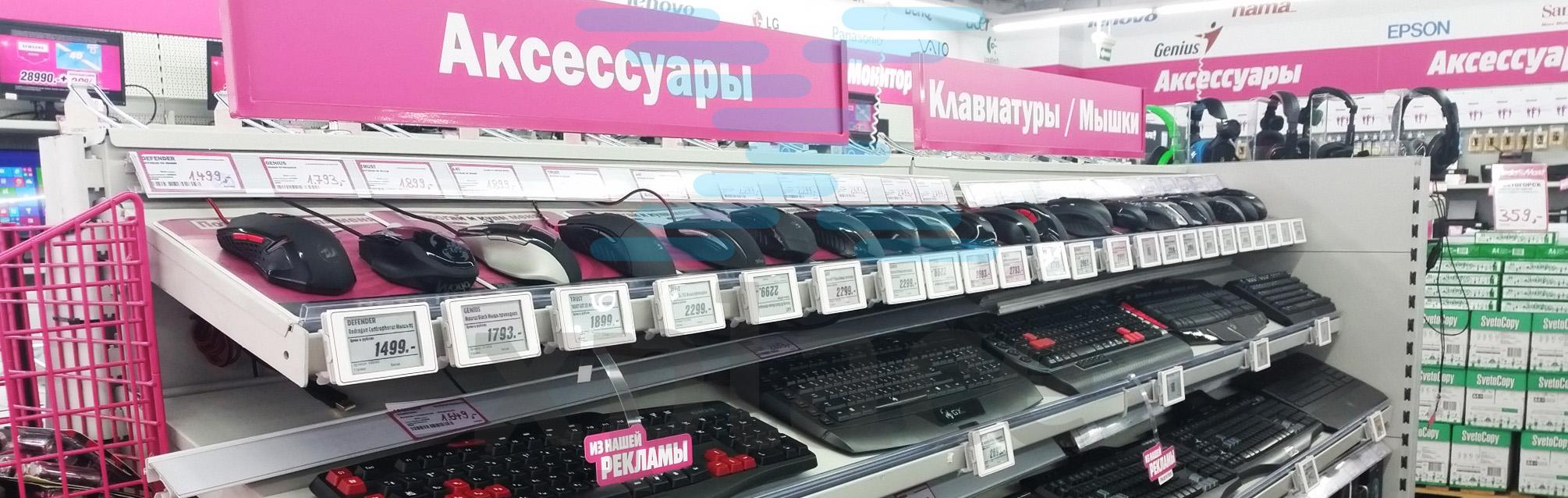 Электронные ценники в Media Markt в ТЦ Ереван Плаза